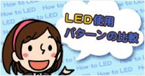 LED使用パターンの比較