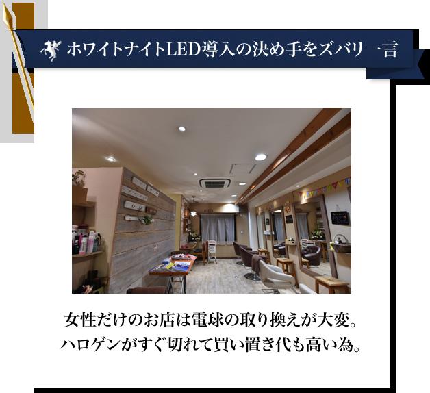 美容室LED施工事例|ホワイトナイトLED