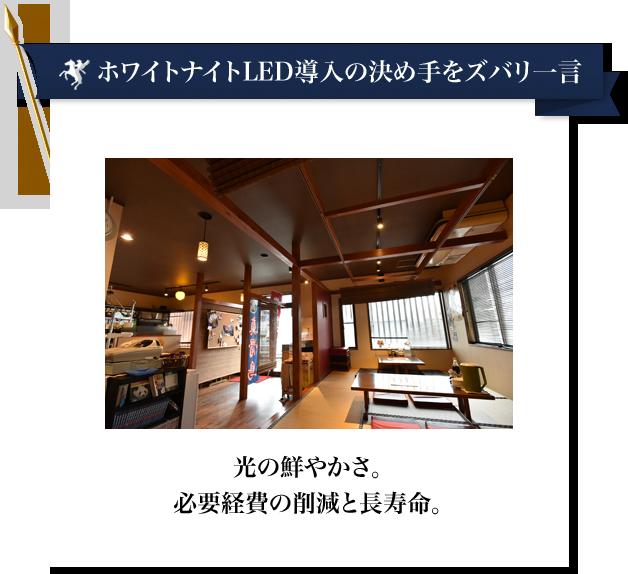 飲食店LED施工事例|ホワイトナイトLED