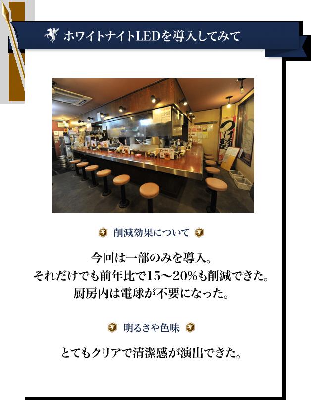 飲食店|LED施工事例|ホワイトナイトLED