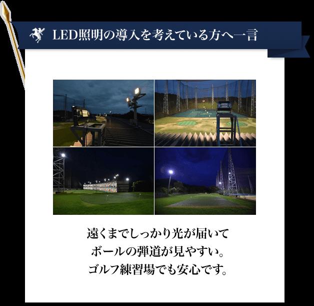 ゴルフ場|LED施工事例|ホワイトナイトLED