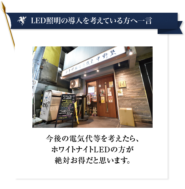 居酒屋|LED施工事例|ホワイトナイトLED