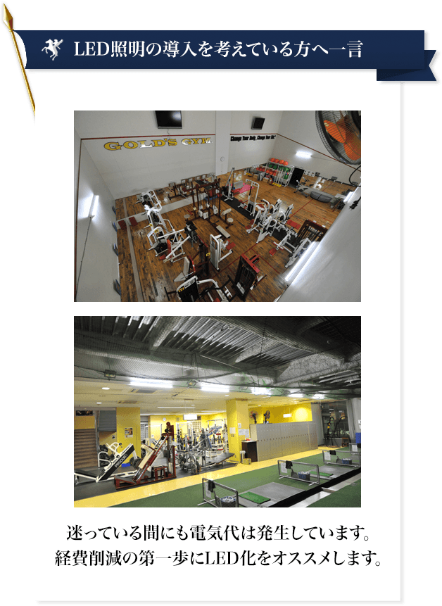 スポーツジム施工事例|ホワイトナイトLED