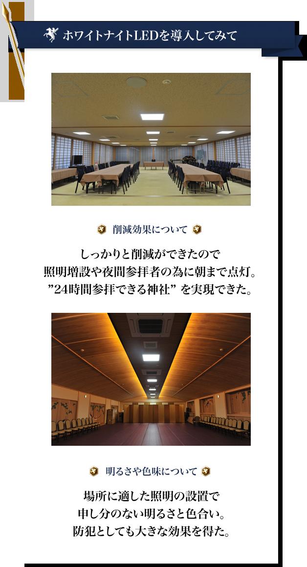 神社LED施工事例|ホワイトナイトLED