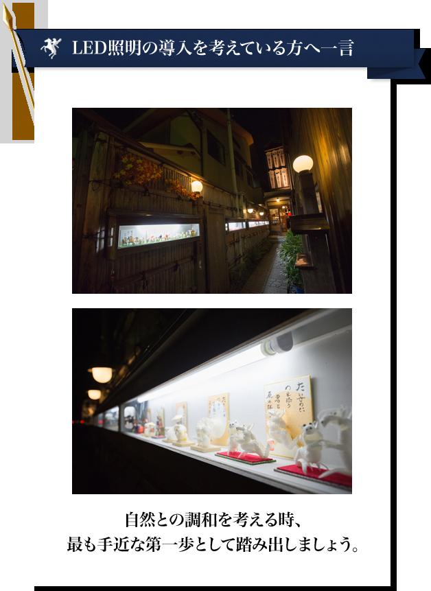 人形工房LED施工事例|ホワイトナイトLED