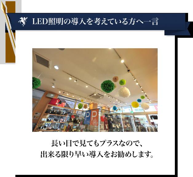 小売店|LED施工事例|ホワイトナイトLED