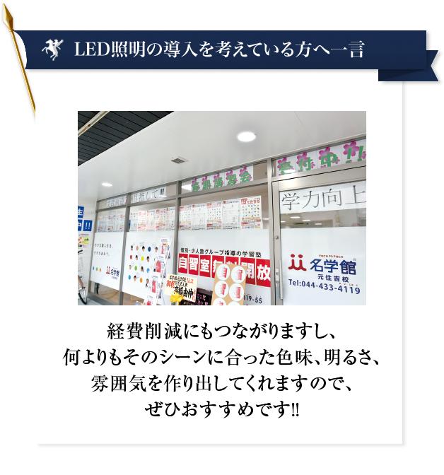 学習塾|LED施工事例|ホワイトナイトLED