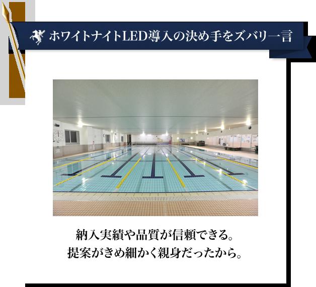 スポーツジムLED施工事例|ホワイトナイトLED